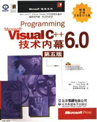 Programming Visual C++ 6.0技术内幕(第五版)(含1CD)