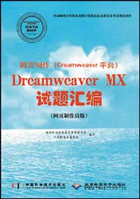 网页制作(Dreamweaver平台)Dreamweaver MX试题汇编
